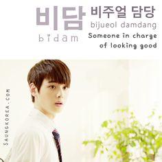 비담 is a person in charge of looking good. Which visual member among K-pop group is your favorite? ^^