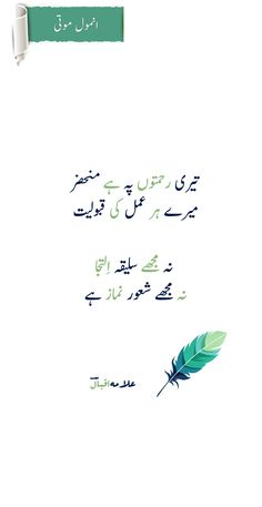Love Quotes Poetry, Writing Quotes, Book Quotes, Life Quotes, Iqbal Poetry, Sufi Poetry, Muslim Quotes, Islamic Quotes, Islamic Dua