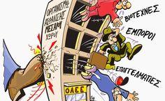 mykonos ticker: Αντισυνταγματικές οι εισφορές του ΟΑΕΕ