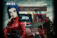 攻殻機動隊ARISE -GHOST IN THE SHELL- http://kokaku-a.jp/