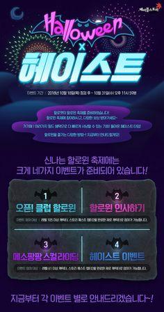 이벤트 기간: 2018년 10월 18일 10시 00분 2018년 10월 31일 23시 59분 Web Design, Site Design, Logo Design, Web Layout, Layout Design, Korea Design, Gaming Banner, Promotional Design, Event Page