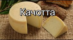 Качотта   довольно быстрый сыр, выдержка 2 недели