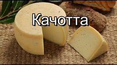 Качотта | довольно быстрый сыр, выдержка 2 недели