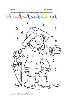 Crafts,Actvities and Worksheets for Preschool,Toddler and Kindergarten.Lots of worksheets and coloring pages. Crafts With Pictures, Fall Pictures, Down Syndrome Activities, Coloring Sheets, Coloring Pages, Umbrella Coloring Page, Student Drawing, Color By Numbers, Autumn Activities