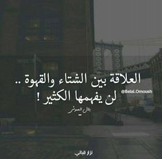 ٱعشق الشتاء و القهوة معك شيئ ثاني يا ريت تجي نشربها مع بعض Ex Quotes Mood Quotes Arabic Quotes
