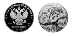 The Russian Winter coin depicts traditional winter games from the countrys history