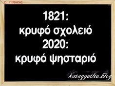Greek Quotes, English Quotes, Lol, Laugh Out Loud, Funny Texts, Jokes, Greeks, Pictures, Beautiful