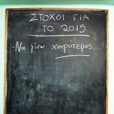 Στοχοι για το 2015