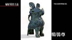 古代中国の青銅器 : なんでも鑑定団お宝情報局2