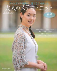 Amazon.co.jp: 大人のステキ・ニット 春夏 アクセサリー感覚で、着こなしを楽しむ (Let's Knit series): 本