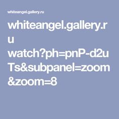 whiteangel.gallery.ru watch?ph=pnP-d2uTs&subpanel=zoom&zoom=8