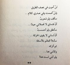 literary-texts Arabic Poetry, Arabic Words, Arabic Quotes, Poetry Quotes, Book Quotes, Words Quotes, Sayings, Alive Quotes, Self Quotes