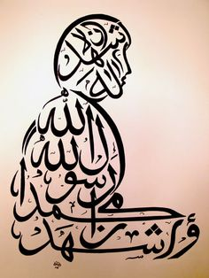 Kelime-i Şehadet Arabic Calligraphy Design, Islamic Calligraphy, Quran Wallpaper, Islamic Decor, Islamic Art Pattern, Islamic Paintings, Arabic Art, Fantastic Art, Religious Art