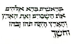 hebrew lettering