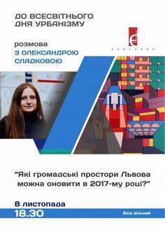 Розмова про громадські простори Львова - 8 Листопада 2016 | Litcentr