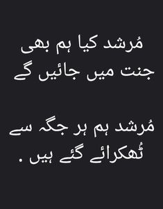 Poetry Pic, Sufi Poetry, Love Poetry Urdu, Motivational Quotes For Life, Life Quotes, Ghalib Poetry, Poetry Feelings, Muslim Brides, Reality Quotes