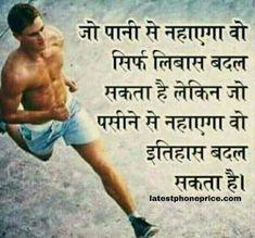 Motivational Quotes Suvichar Images hindi Motivational Pictures For Success, Motivational Thoughts In Hindi, Inspirational Quotes Pictures, Best Motivational Quotes, Motivational Quotes For Success, Meaningful Quotes, Motivation Quotes, Education Quotes In Hindi, Chankya Quotes Hindi