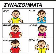 Emotions Preschool, Teaching Emotions, Speech Language Pathology, Speech And Language, Learn Greek, Gym Games, Greek Language, Special Education, Toddler Activities