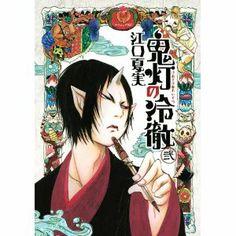 鬼灯の冷徹(2) (モーニングKC)