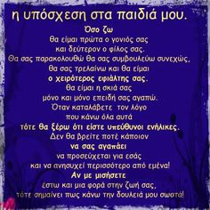 Γονιός και ωριμότητα παιδιών Greek Quotes, Sad Quotes, Inspirational Quotes, Clever, Prayers, Parents, Wisdom, Feelings, Words