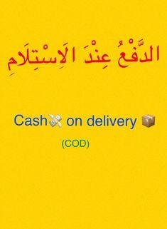 Arabic Verbs, Arabic Sentences, English Phonics, English Vocabulary, English Language Learning, Teaching English, Learn Arabic Online, Arabic Lessons, Learn English Words