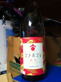 北海道の材料で作った日本酒 純米マメホマレ