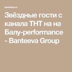 Звёздные гости с канала ТНТ на на Балу-performance - Banteeva Group