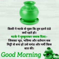 Good Morning Motivational Messages, Hindi Good Morning Quotes, Good Morning Greetings, Good Morning Images, Hindi Attitude Quotes, Mood Off Quotes, Tv Unit Furniture, Zindagi Quotes, Beautiful Morning