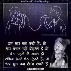 Radha Krishna Love Quotes, Krishna Radha, Lord Krishna, Motivational Quotes In Hindi, Hindi Quotes, Inspirational Quotes, Quotes About God, Inspiring Quotes About Life, Sandeep Maheshwari Quotes