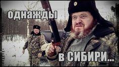 Однажды в Сибири... (Криминальная Россия)