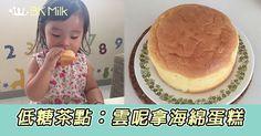 <p>已達25m和牛B,蛋糕、忌廉蛋糕、雪糕都已經吃過了。她跟我一樣都喜歡吃甜點,雖然如此,但對幼兒來說,總不能攝取過多的糖份。  所以我有時間也會自己做茶點給她吃,這次做了我拿手的海綿蛋糕。但由於是給和牛B吃,所以份量稍為調教了,糖的份量會比平常少一點。 準備材料非常簡單,麵粉、雞蛋、糖及雲呢拿香油就可以了。  材料: 低筋麵粉 50g 砂糖 30g (正常50g) 雞蛋 2隻 雲呢拿香油 少量  做法: 1. 將砂糖倒入雞蛋,用電動發蛋器打至企身。  2. 麵粉過篩,快手將麵粉拌勻。  3. 加入適量雲呢拿香油。  4. 將蛋液倒入蛋糕模裡,焗150°C約20分鐘即成。  鬆軟的口感,淡淡的雲呢拿香味,有點像紙包蛋糕味~ 我的試食小專員,看到蛋糕已經非常興奮,還說「姨姨,買!」 姨姨?! 是哪一位姨姨呀?? hahahaha  吃完一淡後,表示鍾意食~  **小貼士** 利用牛油紙圍在蛋糕模的邊及底部的好處,就是不用塗上牛油都能輕易脫模,同時清潔模具非常容易!  我的幼兒食譜分享: 【幼兒食譜】無糖無牛油「香蕉二重奏蛋餅」(1Y+) – 附食譜...