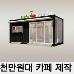 Container housing...cafe...  ♡천만원대 미니카페 제작하기!  은퇴후 창업, 청년창업 소형매장에 추천해요. 알뜰한 예산으로…