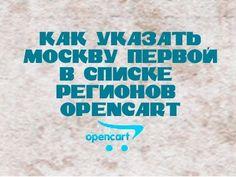 Как указать Москву первой в списке регионов в Opencart2