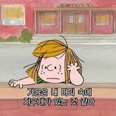 Peanuts Cartoon, Peanuts Snoopy, Cartoon Icons, Cute Cartoon, American Comics, Comic Strips, Words Quotes, Charlie Brown, Fairy Tales