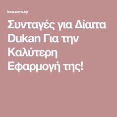 Συνταγές για Δίαιτα Dukan Για την Καλύτερη Εφαρμογή της! Dukan Diet
