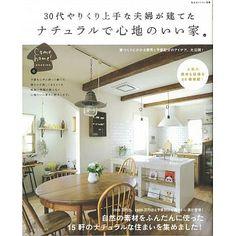 打造自然舒適居家空間裝潢實例作品集