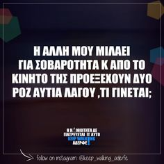 Image The Funny, Funny Shit, Funny Stuff, Best Quotes, Funny Quotes, Funny Moments, Funny Things, Funny Statuses, Greek Quotes