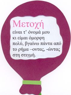 Τα Τακτικά και τα ...Άτακτα παιδιά του λόγου. Kids Learning Activities, Educational Activities, School Hacks, School Projects, Teaching English, Learn English, St Joseph, Greek Language, Preschool Special Education