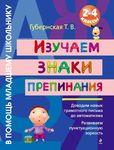 Мобильный LiveInternet Изучаем знаки препинания | Svetlana-sima - Дневник Svetlana-sima |
