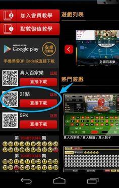 天贏娛樂城 Blackjack 21點 Android手機版下載教學 http://kw9999.com.tw/info/blackjack-mobile