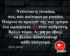 Έβλεπα shopping star όταν το αποθηκευα😂 Funny Greek Quotes, Funny Quotes, Stupid Funny Memes, Funny Cartoons, Funny Images, I Laughed, Haha, Jokes, Greeks