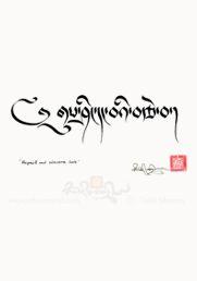 Respect and sincere love. Ornate Drutsa script with heading