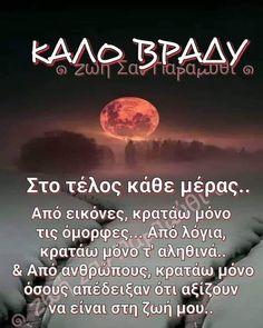 Good Night, Qoutes, Movie Posters, Gardening, Instagram, Ideas, Greek Language, Nighty Night, Quotations