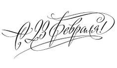 Надписи Артема Лебедева