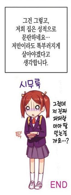 후타바 성장일기 : 네이버 블로그 Manga, Movies, Movie Posters, Films, Manga Anime, Film Poster, Manga Comics, Cinema, Movie