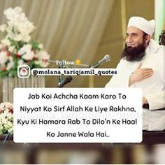 Urdu Quotes, Islamic Quotes, Writing, Instagram Posts, Being A Writer, Letter, Writing Process