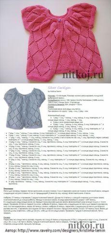 Кофточка спицами девочке » Ниткой - вязаные вещи для вашего дома, вязание крючком, вязание спицами, схемы вязания