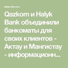 Qazkom и Halyk Bank объединили банкоматы для своих клиентов - Актау и Мангистау - информационно полезный ресурс о западном Казахстане