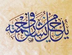 DesertRose,;,calligraphy art,;, Aayat bayinat,;,