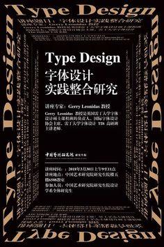 海报 字体 版式 Ad Design, Book Design, Layout Design, Typo Poster, Poster Fonts, Typography Inspiration, Typography Design, Lettering, Award Poster